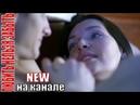 Фильм открывает новую жизнь! ЛЮБИТЬ НЕЛЬЗЯ ЗАБЫТЬ Русские мелодрамы, русские фильмы HD