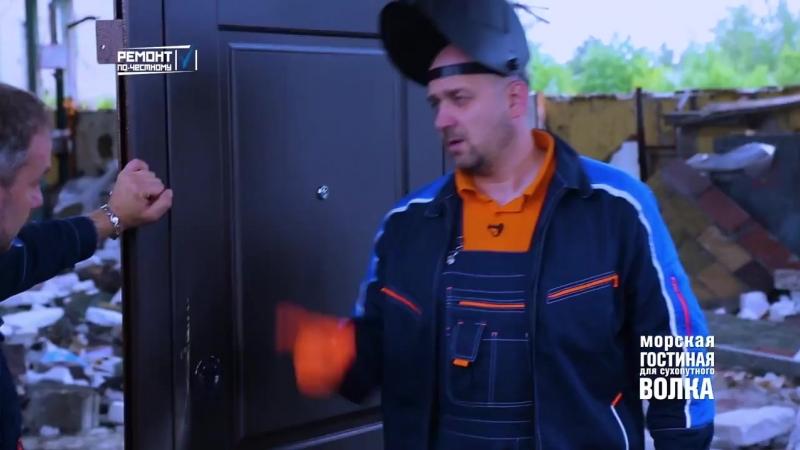 Входные двери прошли краш-тест от программы Ремонт по-честному на РЕН ТВ