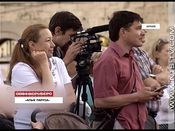 21.06.2018 В Севастополе пройдет масштабный литературно-музыкальный фестиваль «Алые паруса»