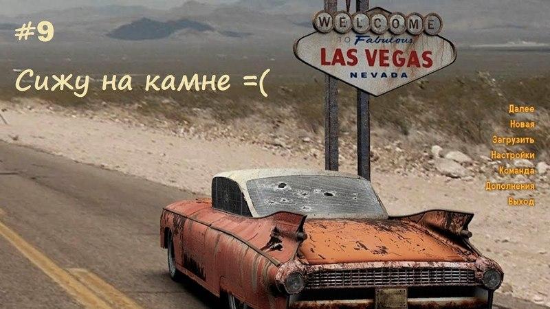9 Fallout New Vegas Dust 2.0 (Тупость и жадность приводит к беде=))