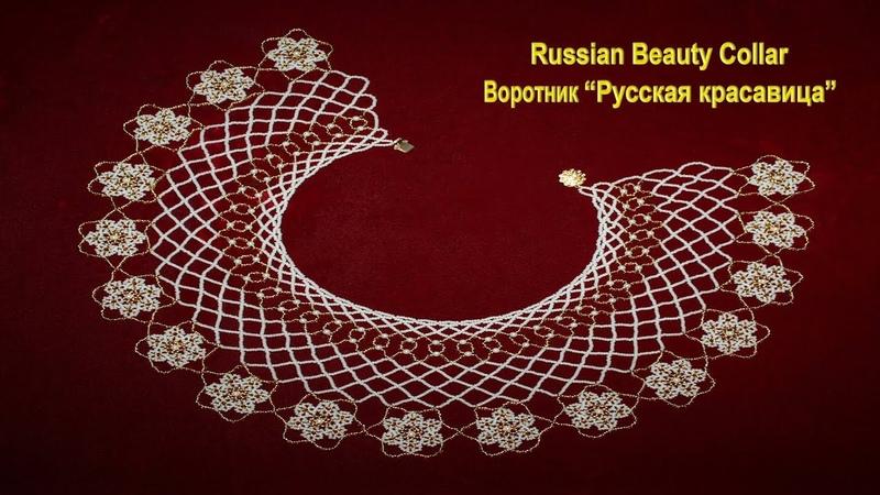 Beaded Adornments Russian Beauty Collar Украшения из бисера Воротник Русская красавица