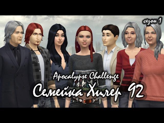 The Sims 4/Apocalypse Challenge/Хилер -92/Норман и Кристал
