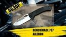 Benchmade Aileron - обзор ножа