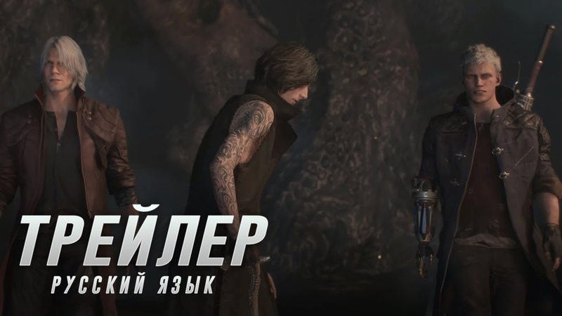 Devil May Cry 5 — Русский Трейлер 4 (Дубляж, 2019) Flarrow Films