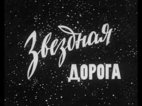 Документальный фильм Звездная дорога. , СССР, 1971 г. Космический корабль Союз-10.