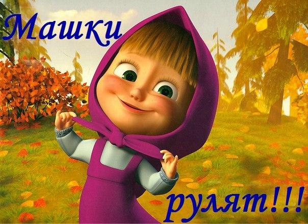 русская сказка мультфильм маша и медведь