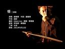新少林寺主題曲-悟 二胡版 by 永安 Shaolin - Wu / Awakening (Erhu Cover)