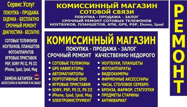 ПОДОЛЬСК-- СКУПКА КОМИССИОННЫЙ ...: vk.com/public49533101