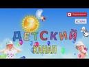 Детский канал Дарья Боо тв! Видео для детей. Детские видео для всех.