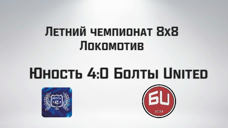Юность 4:0 Болты United|| Обзор матча