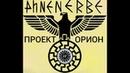 Проект Орион, Аненербе, Наследие предков.