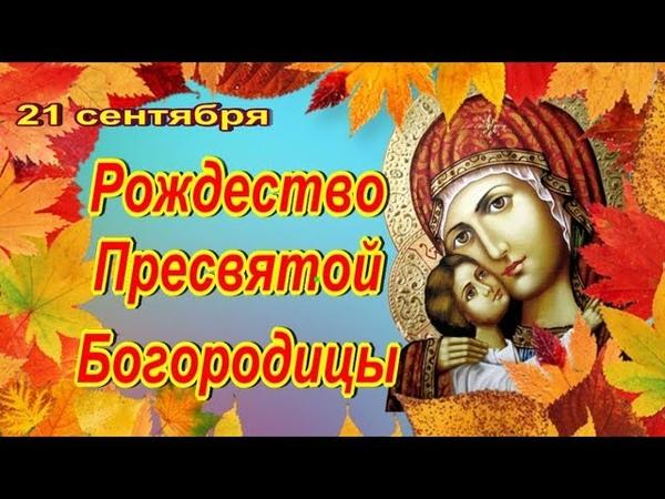 С Рождеством Пресвятой Богородицы! Желаю вам мира, добра, благополучия!