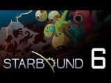 #6 STARBOUND / СТАРБАУНД прохождение  [Ледяная пирамида]