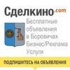 Бизнес/Реклама/Услуги В Боровичах. Сделкино.com