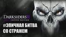 Darksiders 2: Страж (11)