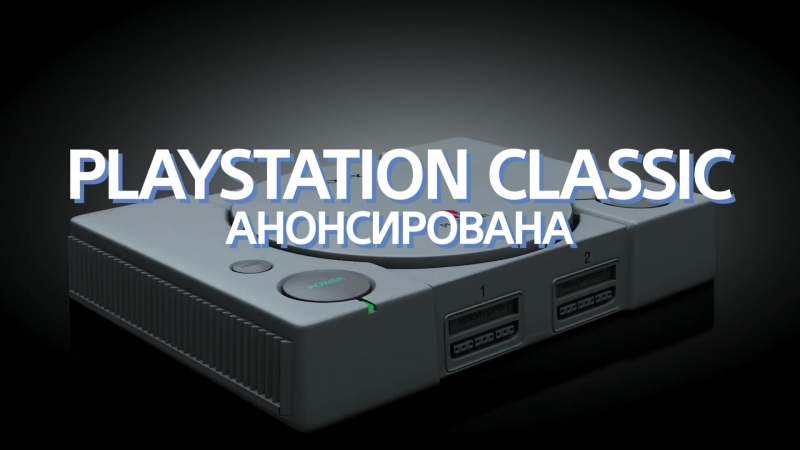 Новости PlayStation на этой неделе (24 - 30 сентября)