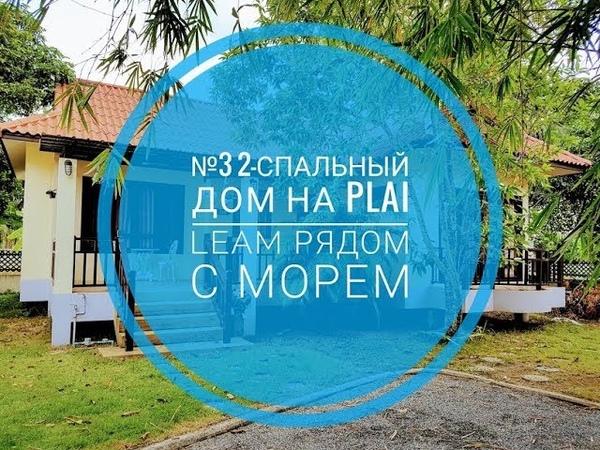 №3 2-спальный дом на Plai Leam рядом с морем