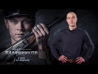 """Юра борисов приглашает воронеж с в кино на фильм """"калашников"""""""