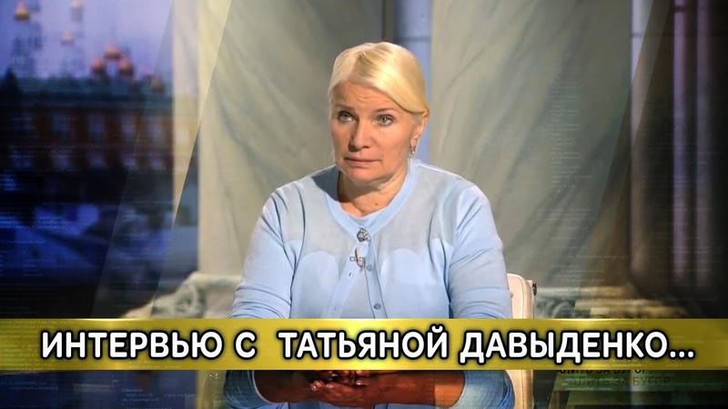 Что же произошло Интервью с Татьяной Давыденко.
