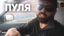 55x55 – ПУЛЯ feat. Кама Пуля