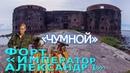 Сталк на Заброшенный форт Император Александр 1 / Чумной Заброшенные места Кронштадта