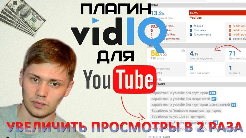 Урок По VidIQ Как Анализировать YouTube Видео и Каналы (Новый Плагин VidIQ)