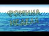 Pique la Baleine Песня Про Кита в исполнении группы Фомина Неделя