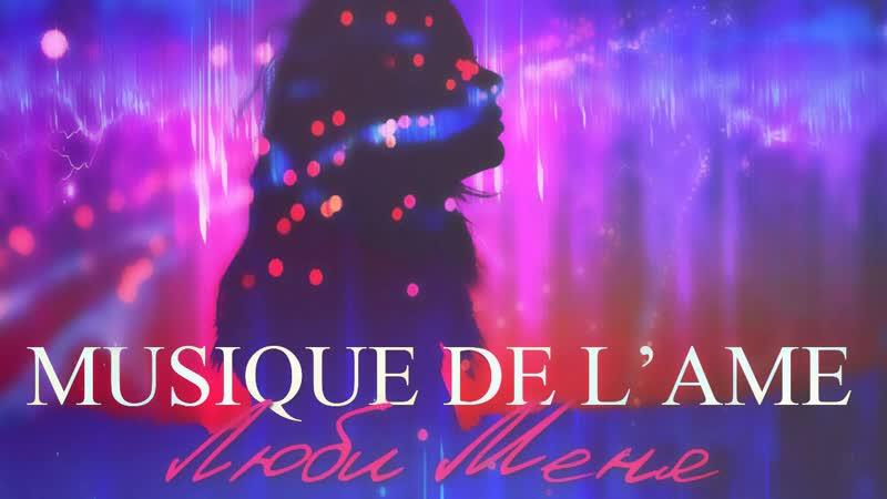 Musique De L'Ame - Люби Меня (Official Audio 2018)