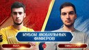DIMATEPLO VS NAIX КУБОК МОБИЛЬНЫХ ФИФЕРОВ - FIFA MOBILE 18