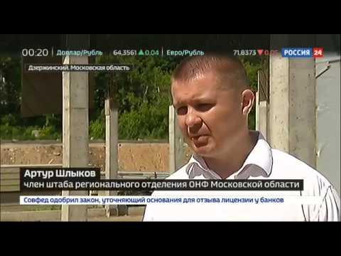 Подмосковные активисты ОНФ обратились в прокуратуру по поводу недостроенного ФОКа в Дзержинском