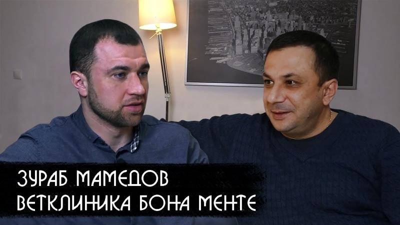 Интервью с Зурабом Соиновичем Мамедовым главным врачом ветеринарной клиники Бона Менте