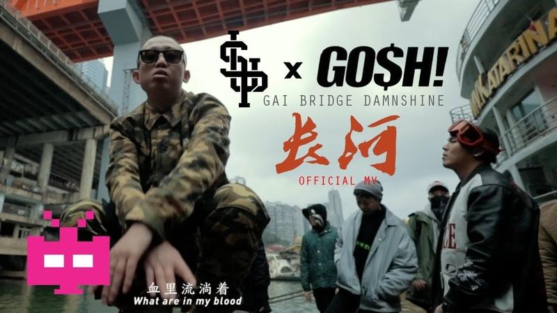 2018 新MV 长河【 GOSH x SUP 】🚨 GAI 爷只认钱, BRIDGE 布瑞吉 DAMNSHINE 大傻 🚨
