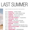 Концерт I am waiting for you last summer, Львів