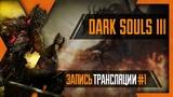 [Интерактив] PHombie против Dark Souls 3! Запись 1!