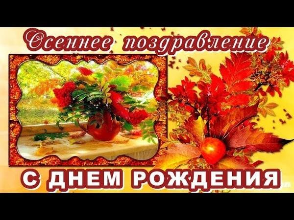 🍁 Очень красивое ОСЕННЕЕ Поздравление С ДНЕМ РОЖДЕНИЯ 🍁