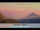 Вечная любовь, Агата Кристи_ караоке и текст песни