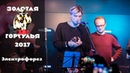 Электрофорез Нажми на кнопку Технология XVIII Премия Золотая Горгулья Клуб 16 Тонн 2017 год