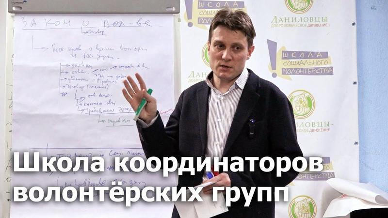 Юрий Белановский-Волонтёрские организации и госучреждения: законы, уставы, договора, регламенты