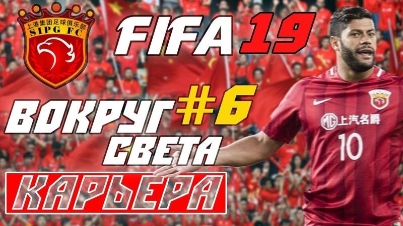 FIFA 19 КАРЬЕРА ВОКРУГ СВЕТА 6 Ответка с корейцами