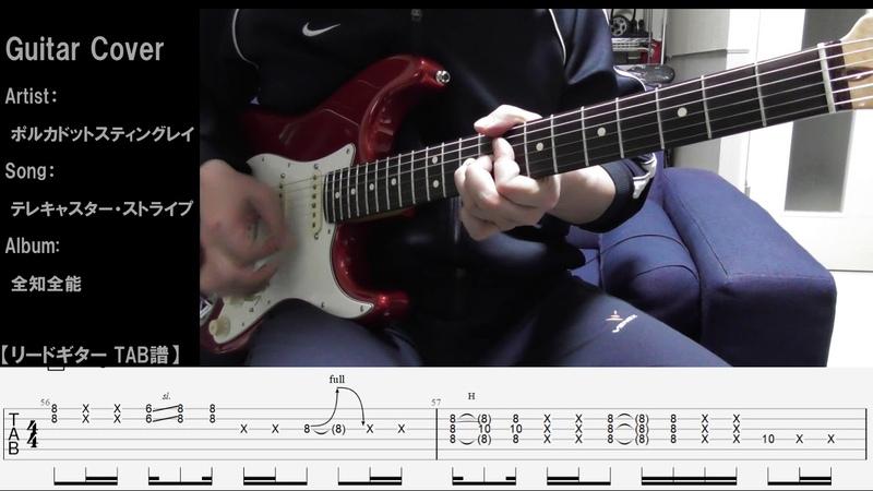【guitar cover】テレキャスター・ストライプ ( ポルカドットスティングレイ )