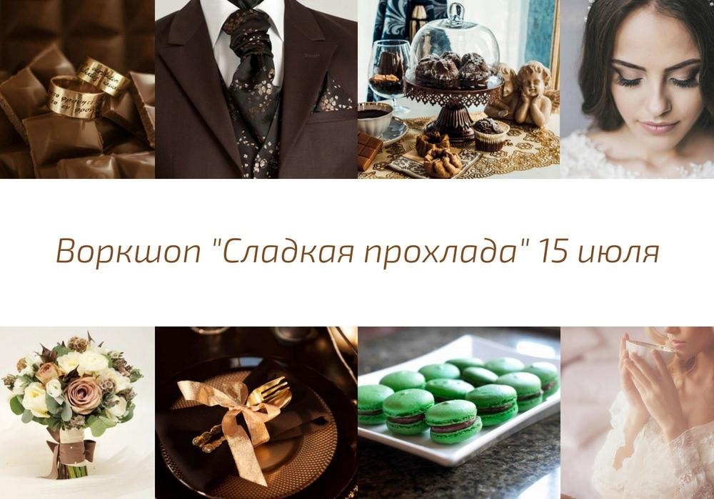 Афиша Краснодар Воркшоп Краснодар krdworkshop 14 января
