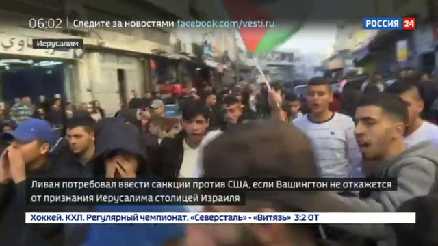 Новости на Россия 24 • В арабском мире нарастает возмущение решением Трампа признать Иерусалим столицей Израиля
