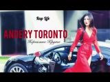 ПРЕМЬЕРА ТРЕКА! Andery Toronto - Нереально Круто (Аудио 2018) #anderytoronto