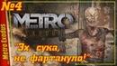 МИШКА С ГИТАРОЙ — Metro Exodus Прохождение 4