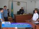 Лидера ОПГ Четыре брата Еркина Избасара приговорили к 12 годам лишения свободы