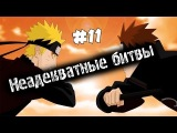 Неадекватные Битвы : Naruto Shippuden Ultimate Ninja Storm 2/3/Generation #11