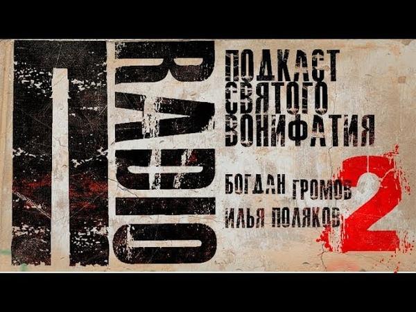 Пradio 002 Алхимия жратвы Едоки Громов Поляков Эфир от 29 03 18