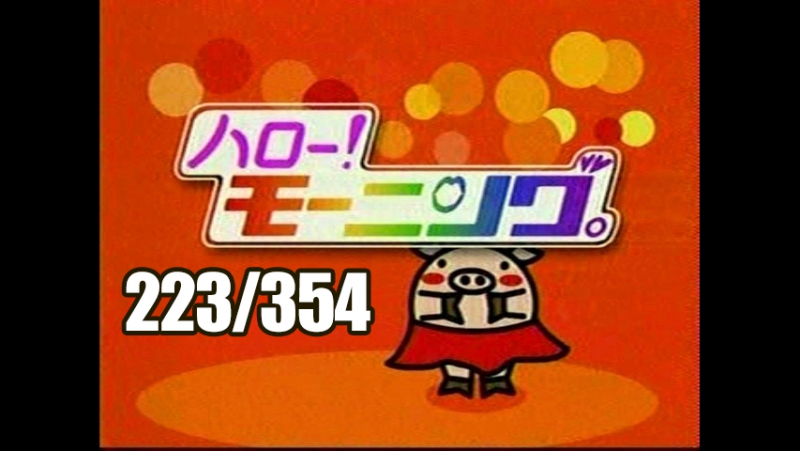 223 - Hello! Morning - Clips show and Aa Ii na! performance by W [2004.08.15]