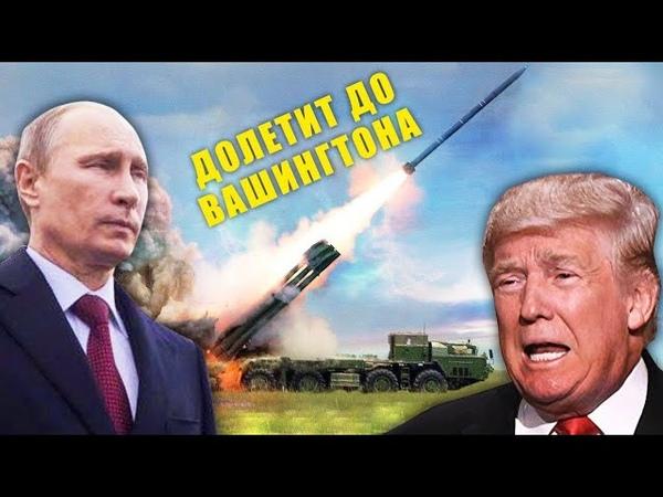 Торнадо С - новая игрушка Путина ошарашила Белый Дом