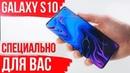 Samsung Galaxy S10 Розыгрыш ЭКСКЛЮЗИВНО для ВАС